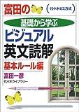 富田の基礎から学ぶビジュアル英文読解基本ルール編―代々木ゼミ方式 (代々木ゼミ方式)