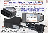 ST-25013-HAPPY バッテリー交換時のバックアップ電源用のOBD2用接続コード CUSTOR メモリーバックアップツール 電源AC100V