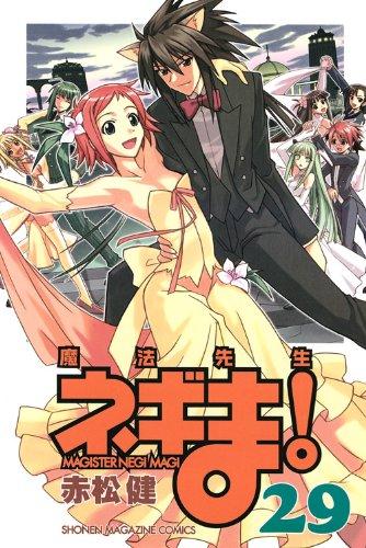 魔法先生ネギま! 29 (少年マガジンコミックス)