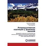 Reproduktivnaya izolyatsiya u domovykh myshey: Fiziologicheskie i etologicheskie mekhanizmy prekopulyatsionnoy...