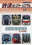 鉄道車両年鑑2016年版 2016年 10 月号 [雑誌]: 鉄道ピクトリアル 増刊