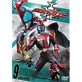 仮面ライダーカブト VOL.9 [DVD]