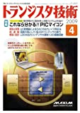 トランジスタ技術 (Transistor Gijutsu) 2009年 04月号 [雑誌]