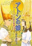 アトンの娘―ツタンカーメンの妻の物語 (3) (中公文庫―コミック版)