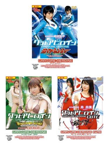 グラビアヒロイン2 ガイアレンジャー ウィッチハンターサヤカ マイゴージャスボディーガード セット(PPV-DVD)