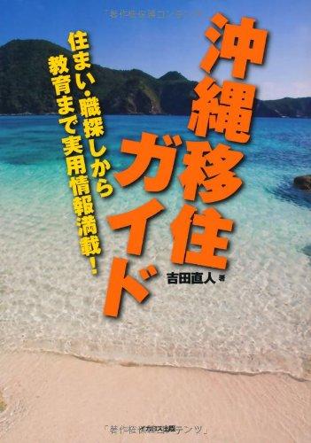 沖縄移住ガイド (住まい・職探しから教育まで実用情報満載! )