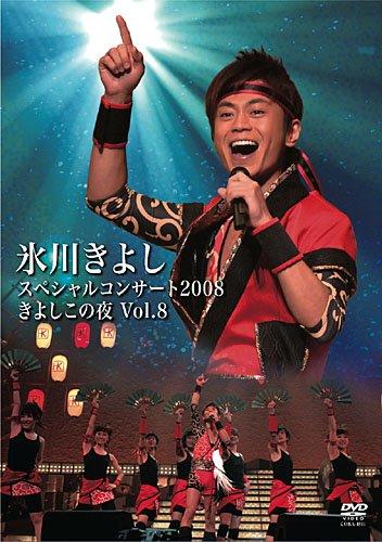 氷川きよしスペシャルコンサート2008 きよしこの夜 Vol.8 [DVD]