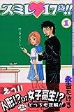 スミレ・17歳!! 1 (1) (少年マガジンコミックス)