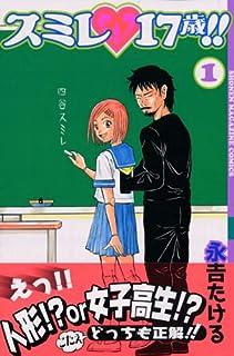 スミレ 17歳!!(1) (少年マガジンコミックス)