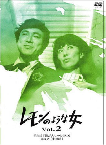 レモンのような女 vol.2 [DVD]