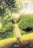 シンセミア〈3〉 (朝日文庫)