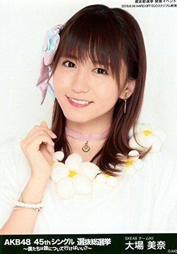 【大場美奈】 公式生写真 AKB48 45thシングル 選抜総選挙 ランダム グリーンVer.