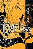 Replica-レプリカ 2 (BLADE COMICS)