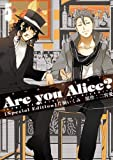 Are you Alice? 5巻 限定版
