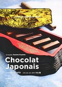 ショコラ・ジャポネ: Chocolat Japonais