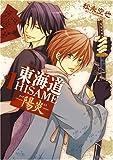 東海道HISAME-陽炎 1 (1) (IDコミックス ZERO-SUMコミックス)