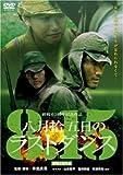 八月拾五日のラストダンス [DVD]