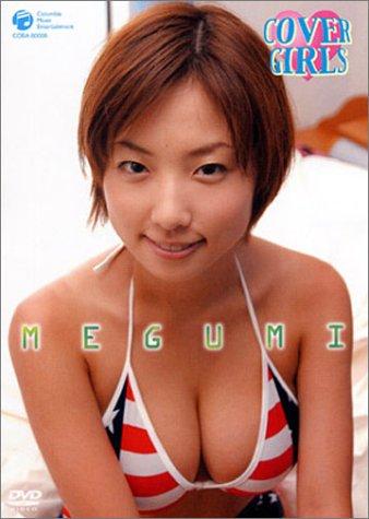 カバーガールズ MEGUMI [DVD]
