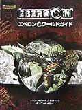 D&D エベロンワールドガイド (ダンジョンズ&ドラゴンズサプリメント)(キース ベイカー/ジェームズ ワイアット/ビル スラヴィセク)