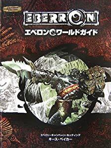 D&D エベロンワールドガイド (ダンジョンズ&ドラゴンズサプリメント)