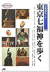 東京七福神を歩く (JTBキャンブックス)