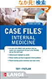 Case Files Internal Medicine, Third Edition (LANGE Case Files)