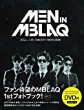 「MEN IN MBLAQ 2011 LIVE CONCERT PHOTO BOOK」 (TOKYO NEWS MOOK 293号)