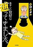 あやしい取材に逝ってきました。 (Akita Essay Collection)