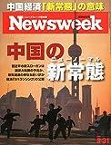 Newsweek (ニューズウィーク日本版) 2015年 3/31号 [中国の新常態]
