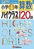 小学4年 算数 ハイクラスドリル: 1日1ページで全国トップレベルの学力! (小学ハイクラスドリル)
