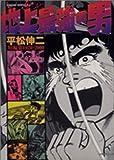 地上最強の男―平松伸二短編集1970- / 平松 伸二 のシリーズ情報を見る