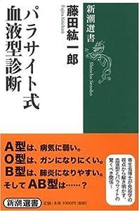 パラサイト式血液型診断 (新潮選書)