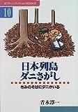 日本列島ダニさがし―きみのそばにダニがいる