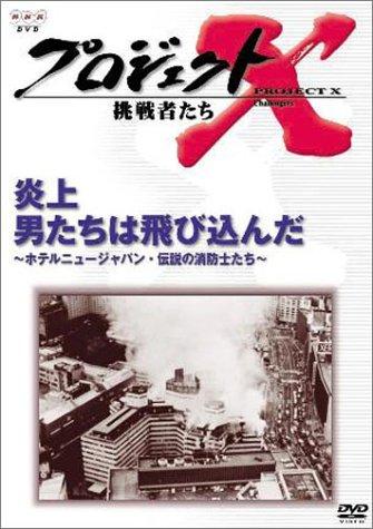 プロジェクトX 挑戦者たち 第3期 Vol.5 炎上 男たちは飛び込んだ [DVD]