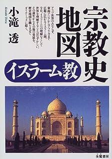 宗教史地図 イスラーム教