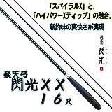 シマノ 飛天弓 閃光XX 16