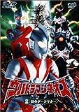 ウルトラマンネオス(2) 謎のダークマター [DVD]