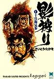 影狩り(1)