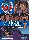 甦るヒーローライブラリー 第18集 少年探偵団 BD7 DVD-BOX HDリマスター版[DVD]