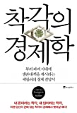 img - for Illusion of Economics (Korean edition) book / textbook / text book