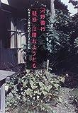 「疑惑」は晴れようとも―松本サリン事件の犯人とされた私