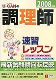 U‐CANの調理師速習レッスン〈2008年版〉
