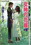 女神の花嫁 中編 (流血女神伝シリーズ) (コバルト文庫)