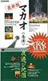 マカオ・香港 夜遊び地図 最新版 (C's Mook 64) (C's Mook 64)