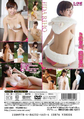 飯田里穂 りほの島、楽園の光 [DVD]
