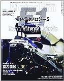 F1のテクノロジー 5 (モーターファン別冊)