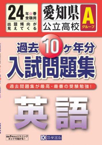 愛知県公立高校Aグループ過去10ヶ年入試問題集 英語 平成24年春受験用