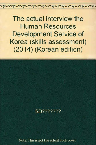 The actual interview the Human Resources Development Service of Korea (skills assessment) (2014) (Korean edition)