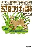 ぎざ耳ウサギの冒険―シートン動物記 (集英社文庫)
