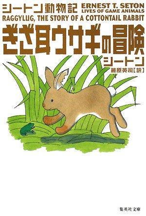 ぎざ耳ウサギの冒険
